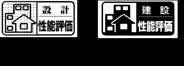 住宅性能表示