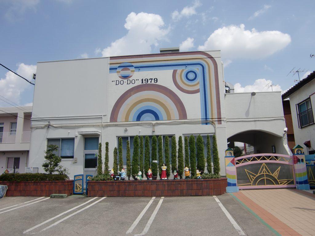 ひまわりDODO保育園