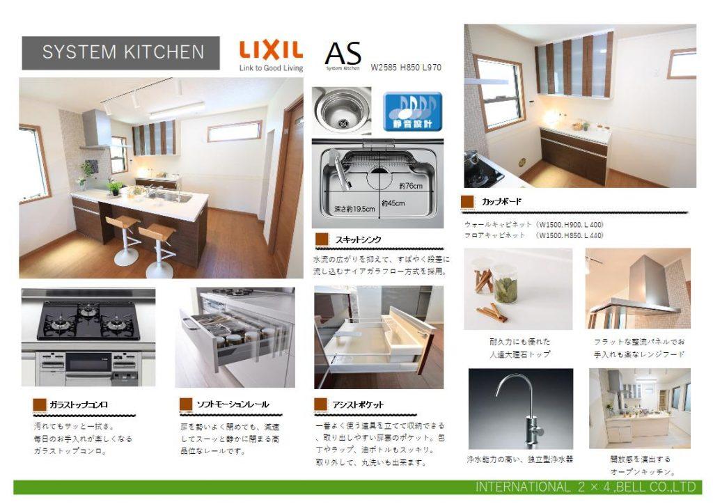 機能性だけでなく、デザイン性にも優れたリクシル製キッチン「AS」